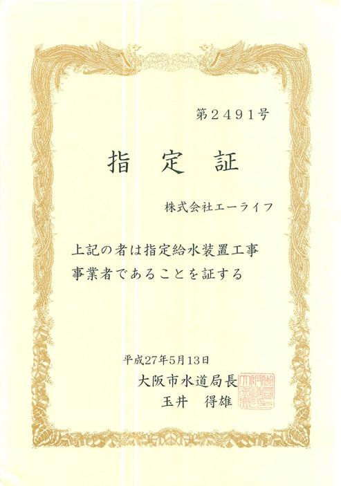大阪市水道局認定証