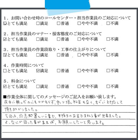 お客様の声02